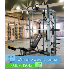 SMITH MACHINE -SM32