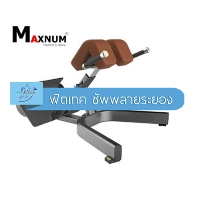 Back Extension MA-B 1045 F